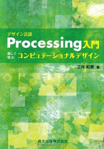 デザイン言語 Processing入門 - 楽しく学ぶコンピュテーショナルデザインの詳細を見る