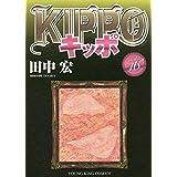 KIPPO 16 (16巻) (ヤングキングコミックス)