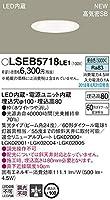 パナソニック(Panasonic) ダウンライト LSEB5718LE1 集光 調光不可 昼白色