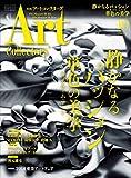 ARTcollectors'(アートコレクターズ) 2018年10月号