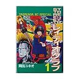 レィディオクラブ / 岡田 ユキオ のシリーズ情報を見る