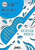 ギターピースGP268 恋のはじまり / 家入レオ×大原櫻子×藤原さくら (ギターソロ・ギター&ヴォーカル) (GUITAR PIECE SERIES)