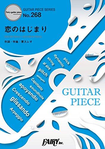 ギターピースGP268 恋のはじまり/家入レオ×大原櫻子×藤...