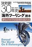 決定版! 30年史 「海外ツーリング」読本 (LAPUTA BOOKS) 画像