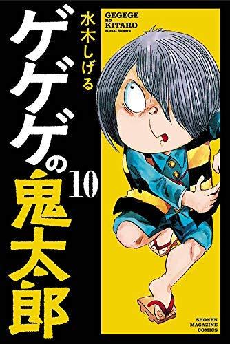 ゲゲゲの鬼太郎 コミック 1-10巻セット