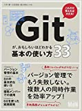 Git??????????????????33?????????SourceTree?Bitbucket?