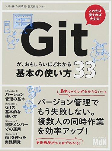 Gitが、おもしろいほどわかる基本の使い方33〈バージョン管理、SourceTree、Bitbucket〉の詳細を見る