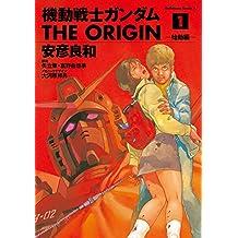 機動戦士ガンダム THE ORIGIN(1) (角川コミックス・エース)