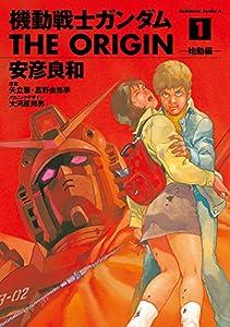 機動戦士ガンダム THE ORIGIN 1巻 表紙画像