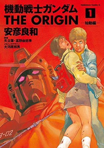 [安彦 良和]の機動戦士ガンダム THE ORIGIN(1) (角川コミックス・エース)