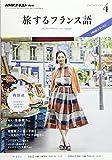 NHKテレビ 旅するフランス語 2017年4月号 [雑誌] (NHKテキスト)