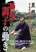 黒田鉄山 極意! 一調子の動き [DVD]