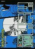 ゴルゴ13 174 (SPコミックス) 画像