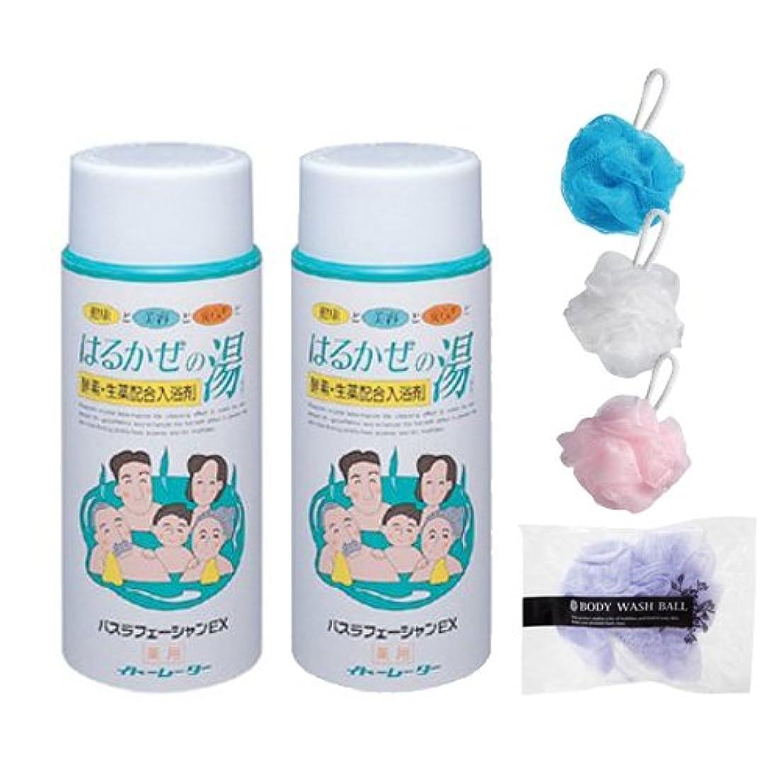 約特異なママ【酵素?生薬配合入浴剤】 はるかぜの湯 (2本) + ボディウォッシュボール 1個(カラーは当店おまかせ)