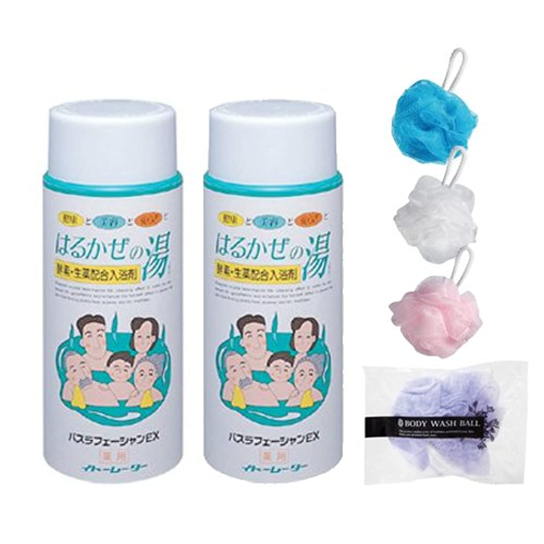 創始者アレルギー性すべき【酵素?生薬配合入浴剤】 はるかぜの湯 (2本) + ボディウォッシュボール 1個(カラーは当店おまかせ)