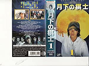 月下の棋士 VOL.1 [VHS]