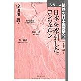 日本を牽引したコンツェルン (シリーズ情熱の日本経営史)