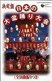 決定盤 日本の大盆踊り大会(全曲振りつき)