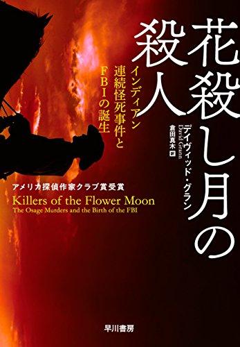 花殺し月の殺人 インディアン連続怪死事件とFBIの誕生 (早川書房)