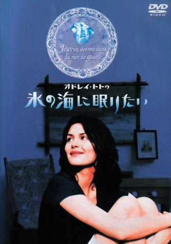 氷の海に眠りたい [DVD]の詳細を見る