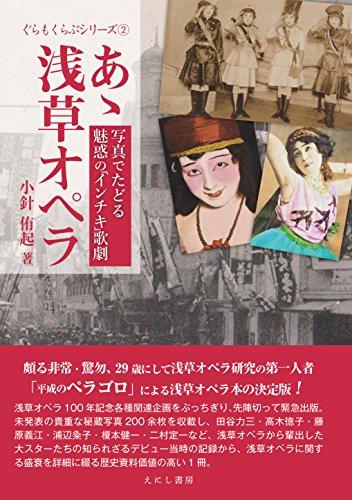 あゝ浅草オペラ: 写真でたどる魅惑の「インチキ」歌劇 (ぐらもくらぶシリーズ)