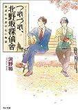 つれづれ、北野坂探偵舎 著者には書けない物語 (角川文庫)