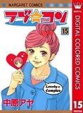 ラブ★コン カラー版 15 (マーガレットコミックスDIGITAL)