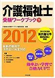 介護福祉士受験ワークブック2012 下
