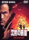 沈黙の断崖[WTB-14914][DVD]