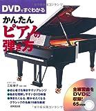 DVDですぐわかるかんたんピアノの弾き方