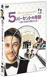 5パーセントの奇跡 ~嘘から始まる素敵な人生~ DVD