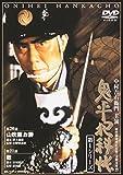 鬼平犯科帳 第1シリーズ《第20・21話》 [DVD]