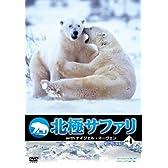 北極サファリ with ナイジェル・マーヴェン Vol.4 [DVD]