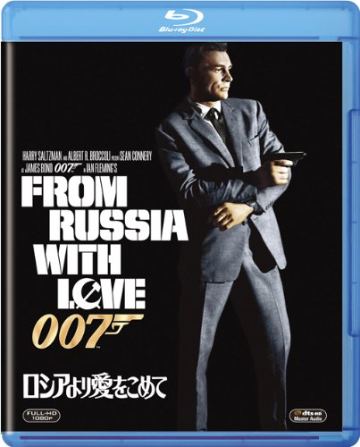 ロシアより愛をこめて [Blu-ray]の詳細を見る