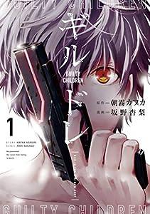 ギルドレ(1) (ヤングマガジンコミックス)