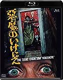 悪魔のいけにえ 公開40周年記念版(価格改定) [Blu-ray]