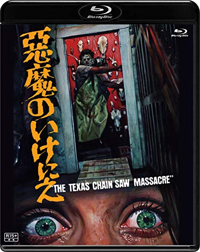 悪魔のいけにえ 公開40周年記念版 Blu-ray