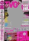 TVガイドPLUS (プラス) VOL.14 2014年 5/17号 [雑誌]