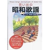 思い出の昭和歌謡