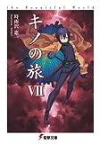 キノの旅VII the Beautiful World (電撃文庫)