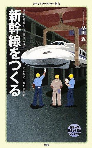 新幹線をつくる (メディアファクトリー新書)