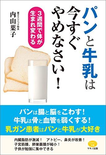 [内山葉子]のパンと牛乳は今すぐやめなさい!