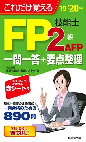 51eIo5l3DSL - FP試験対策 FP2級の問題集を購入してみて、感想など