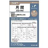 ノックス 手帳 リフィル 2017 マンスリー ミニ 見開き1ケ月間ブロック式平日ワイド 52310217