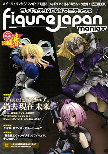 フィギュアJAPANマニアックス (ホビージャパンMOOK 857)