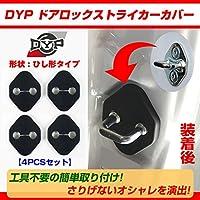 ドアロック ストライカーカバー bB NCP 系 (-H17/12)【4PCSセット】DYPオリジナル
