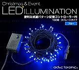 【AD&C TORONIC】LEDイルミネーション 100球ストレートタイプ 8m メモリー機能内蔵コントローラー付 カラー:ブルー 10連結可能タイプ