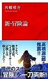 「新・冒険論 (インターナショナル新書)」販売ページヘ