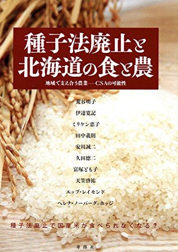 種子法廃止と北海道の食と農 地域で支え合う農業——CSAの可能性