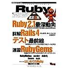 Ruby徹底攻略 (WEB+DB PRESS plus)
